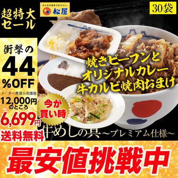 牛丼 牛丼の具 50%OFF+ビーフン&カレー&カルビおまけ 松屋 牛めしの具(プレミアム仕様) 30個 牛丼の具 牛肉   牛丼 肉 仕送り 業務用 食品 おかず お弁当