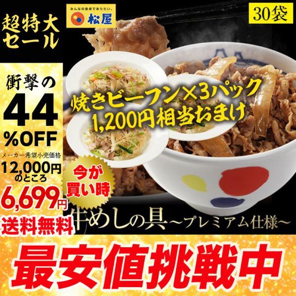 牛丼 牛丼の具 50%OFF+焼きビーフン3食分おまけ 松屋 牛めしの具(プレミアム仕様) 30個 牛丼の具 牛肉  おつまみ 無添加 牛肉 仕送り 業務用 食品 おかず