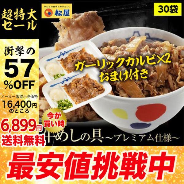 牛丼 牛丼の具 50%+ガーリックカルビ焼肉2食1160円相当おまけ  松屋 牛めしの具(プレミアム仕様) 30個 牛丼の具 牛肉   仕送り 業務用 食品 おかず お弁当