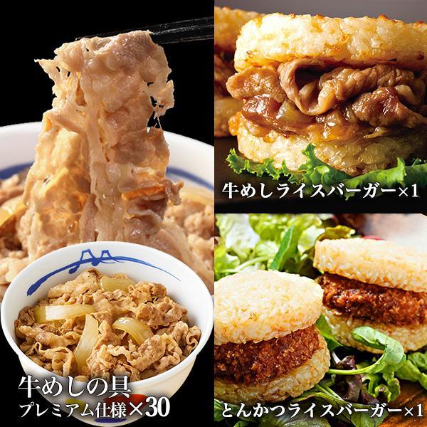 牛丼 牛丼の具 50%OFF&牛めしライスバーガー+とんかつライスバーガーおまけ 松屋 牛めしの具(プレミアム仕様) 30個 牛丼の具 牛肉   牛丼 肉 仕送り 業務用