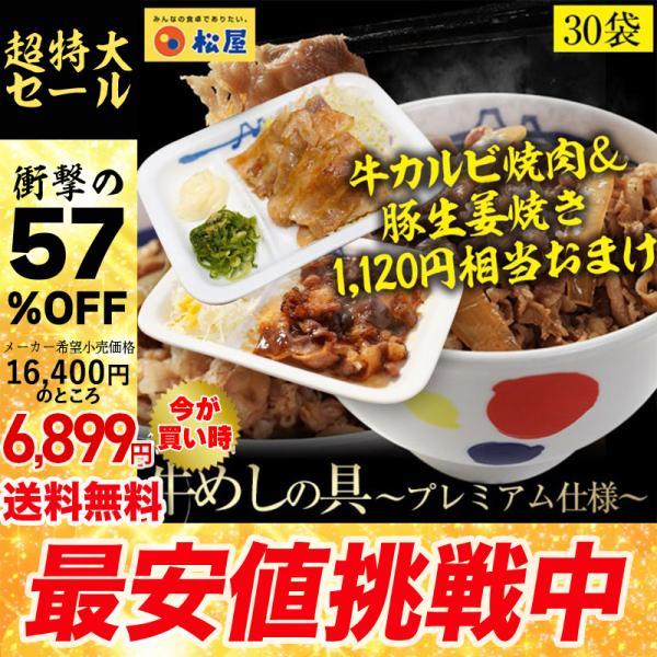 牛丼 牛丼の具 50%OFF+牛カルビ焼肉&生姜焼き超豪華おまけ 松屋 牛めしの具(プレミアム仕様) 30個 牛肉  食品 ※ レトルト食品 ではありません。