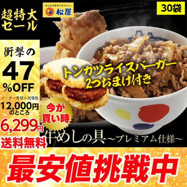 牛丼 牛丼の具 50%OFF+とんかつバーガー2食1袋おまけ   松屋 牛めしの具(プレミアム仕様) 30個 牛丼の具 牛肉   仕送り 業務用 食品 おかず お弁当 冷凍 子供