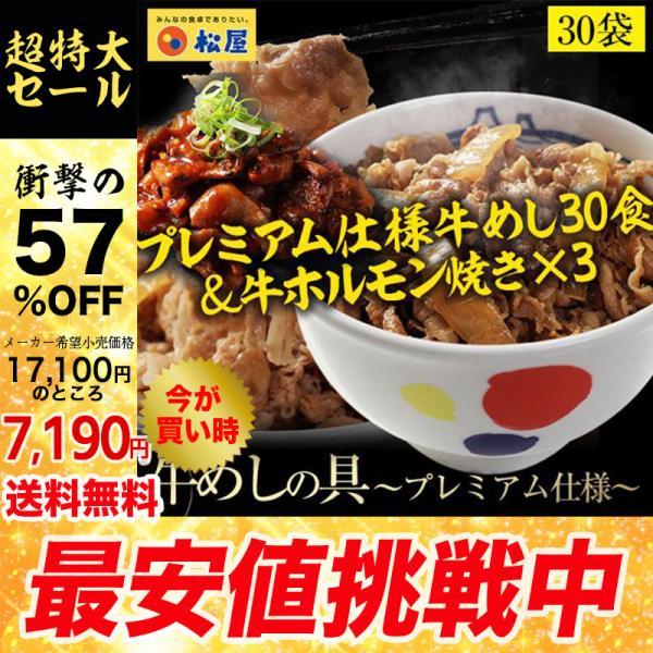 牛丼 牛丼の具 50%OFF+もつ焼き3食おまけ 松屋 牛めしの具(プレミアム仕様) 30個 牛丼の具 牛肉   ※ レトルト食品 ではありません。 仕送り 業務用 食品