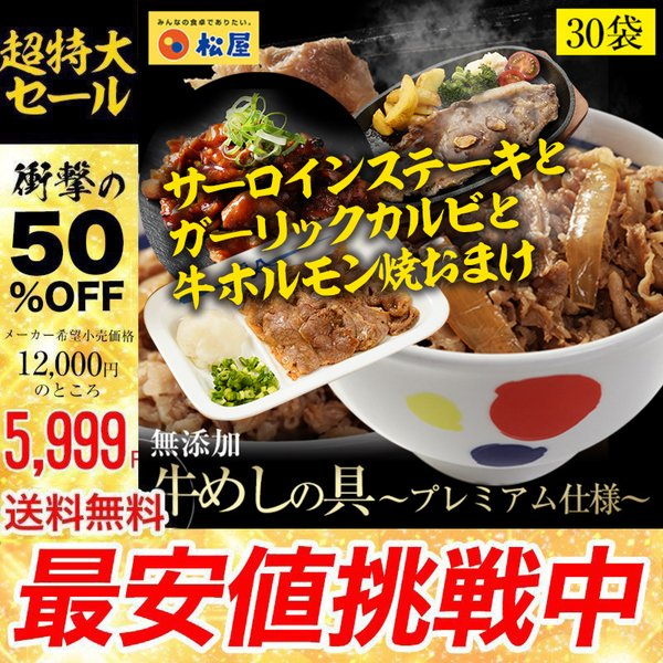 牛丼 牛丼の具  ステーキ+ガーリックカルビ+ホルモン焼おまけ 松屋 牛めしの具(プレミアム仕様) 30個 牛丼の具 牛肉   牛丼 肉 仕送り 業務用 食品 おかず