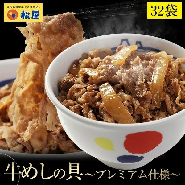 *好評につき期間延長* ▼衝撃の半額▼松屋牛めしの具(プレミアム仕様) 32個 牛丼の具 冷凍  送料無料|matsuyafoods