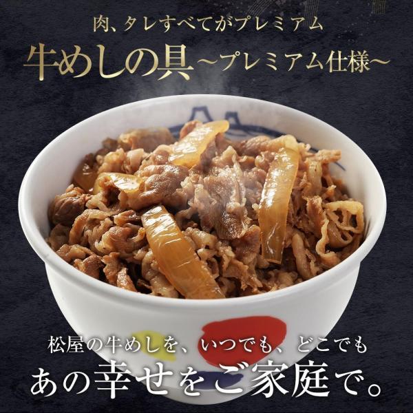 *好評につき期間延長* ▼衝撃の半額▼松屋牛めしの具(プレミアム仕様) 32個 牛丼の具 冷凍  送料無料|matsuyafoods|21