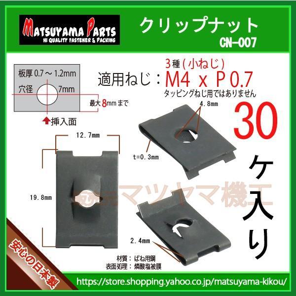 【M4 クリップナット 4mm】 cn-007 30個