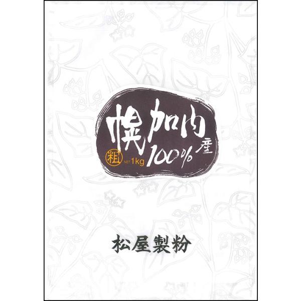 幌加内産100%粗 1kg|matsuyaseifun