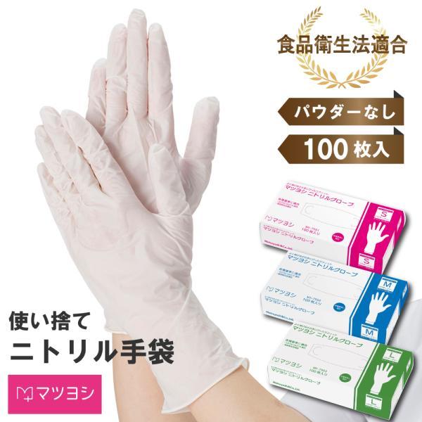使い捨て手袋ニトリルグローブホワイト4サイズMY100枚松吉医科器械ニトリル手袋