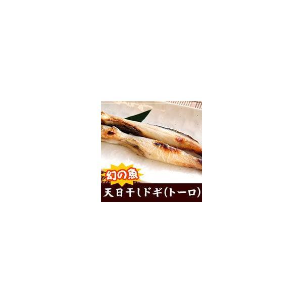 訳あり・干しドギ(トーロ・ゲンゲ)(冷凍)約300g前後(兵庫県浜坂産)(干物、げんげ、グベ、ノメ、ヌメ、とうろ、とーろ、水魚)