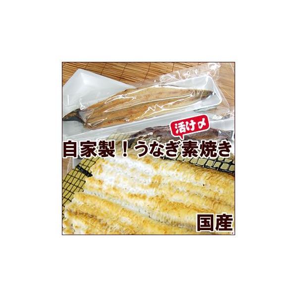(スタミナ食)自家製 うなぎ素焼き(冷凍)200g以上の特大 1尾(国産)わさび付 国内産の活きたうなぎを捌いた自家製うなぎです