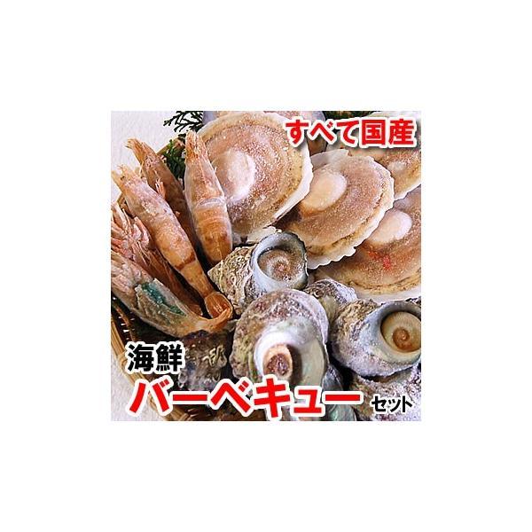 (送料無料)ホタテ(片貝)・サザエ・モサエビの3種海鮮バーベキューセット(冷凍)