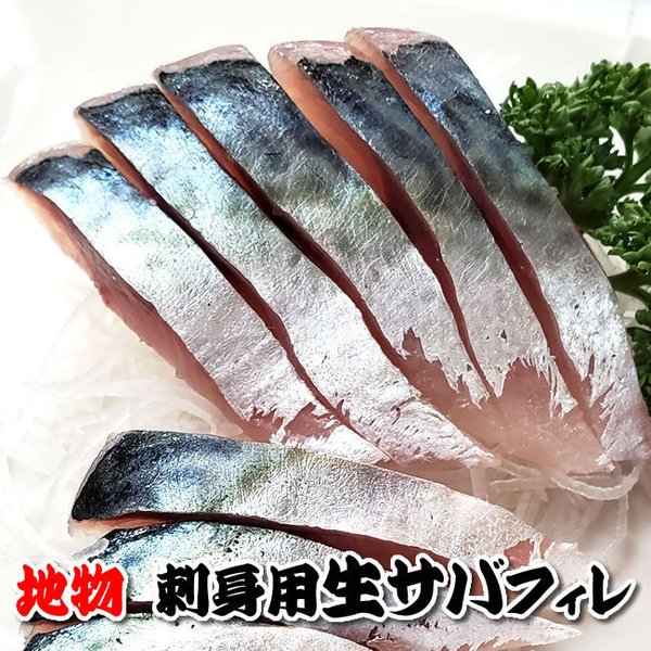 お刺身用 山陰の真サバ フィレ(冷凍)1尾分(210-240g)(山陰産)解凍して切るだけで生サバのお刺身が食べられます(さば、サバ、さしみ)