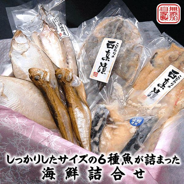 (送料無料)しっかりしたサイズ6種魚が詰まった海鮮詰合せ(冷凍)ワンランク上の逸品 西京漬け、塩麹漬け、一夜干し3種が楽しめます(干物・のどぐろ)