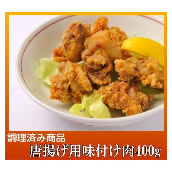 からあげ用味付け肉 400g(200g×2)(名古屋コーチン鶏肉:松風地鶏)