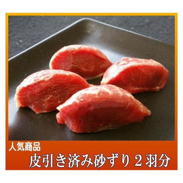 砂ずり(砂ぎも)皮引き済み2羽分(名古屋コーチン鶏肉)