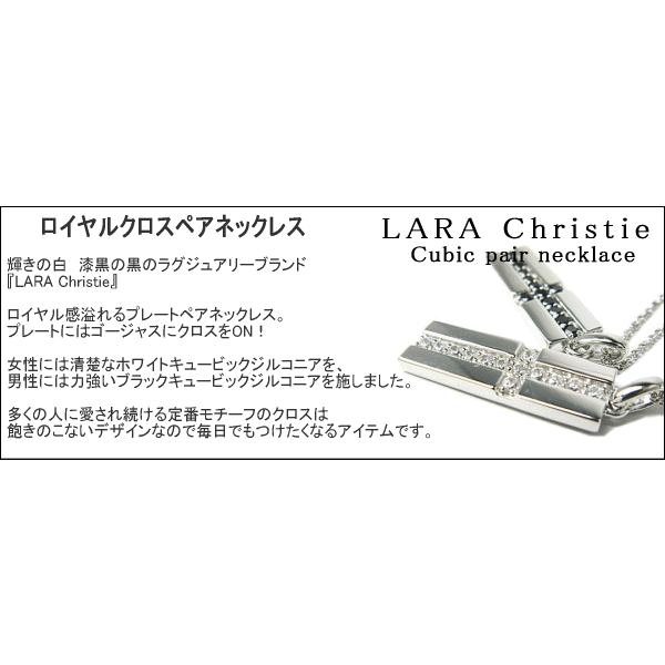 ネックレス LARA Christie ララクリスティー ロイヤル クロス ペアネックレス P3116-P あすつく