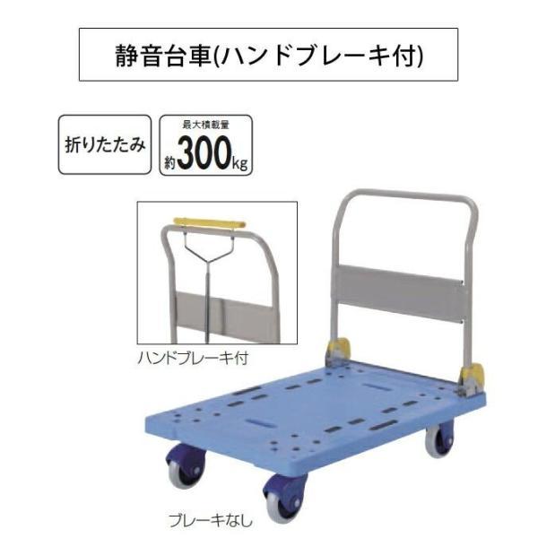折りたたみ静音台車ハンドブレーキ付 最大積載量約300kg 山崎産業 CA608-000X-MB 病院 医療 施設
