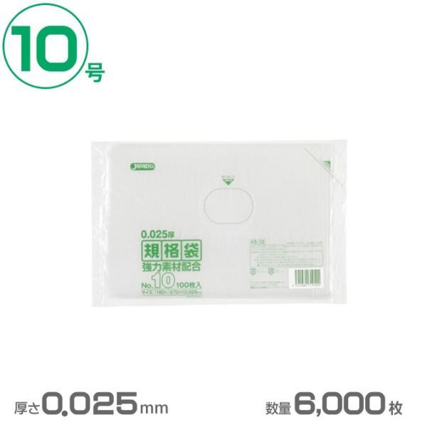 ポリ袋 LD規格袋 10号(透明)0.025mm厚 6000枚(ジャパックス KS10)[業務用 ごみ ゴミ箱 ゴミ袋 激安]