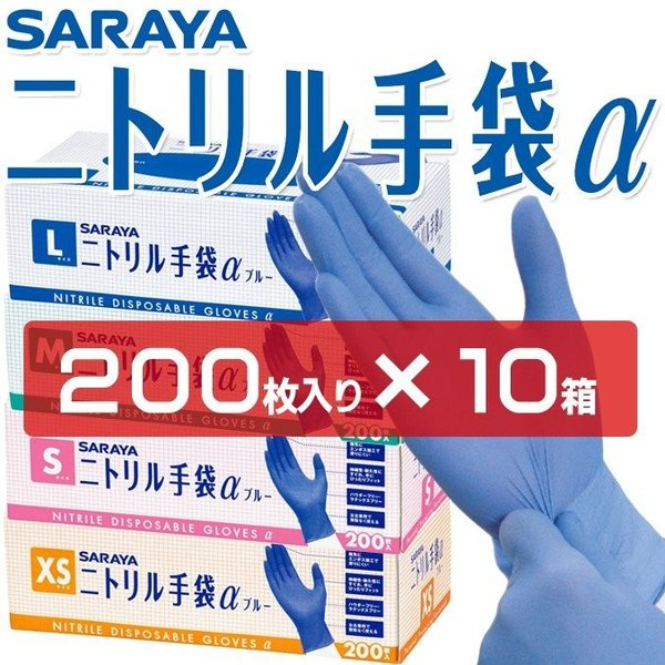 サラヤ ニトリル手袋α ブルー ラテックスフリー&パウダーフリー 200枚入×10箱 ゴム手袋 粉なし 洗い物 お掃除 介護 清拭