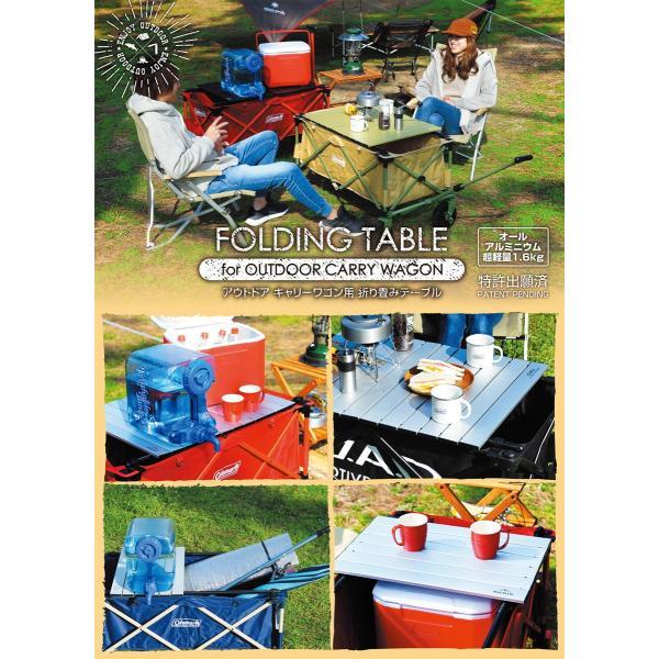 MAULBEERE/マルビーレ FOLDING TABLE アルミ アウトドアキャリーワゴン用 折り畳みテーブル 超軽量1.6Kg 汎用 アウトドアワゴンテーブル キャリーカート maulbeere 13