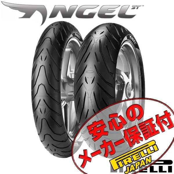 PIRELLI MOTO ANGEL ST 120//70ZR17 58W