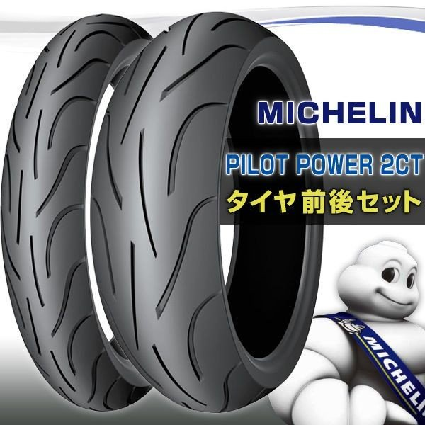 MICHELIN 160//60 ZR17 69W PILOT POWER 2CT TL