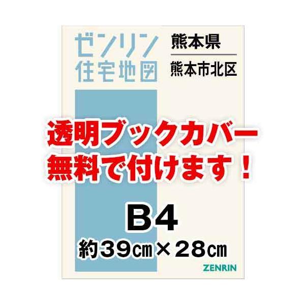 ゼンリン住宅地図 B4判 熊本県熊本市北区  発行年月201908[ 36穴加工無料orブックカバー無料 ]|max-max