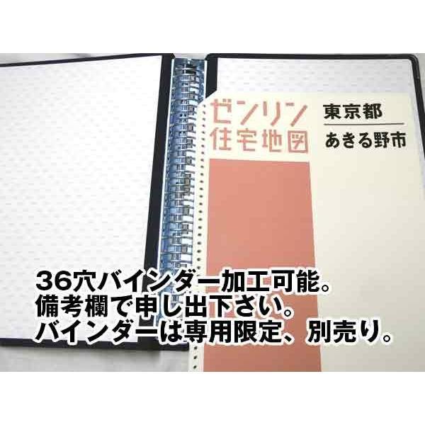 ゼンリン住宅地図 B4判 熊本県熊本市北区  発行年月201908[ 36穴加工無料orブックカバー無料 ]|max-max|02