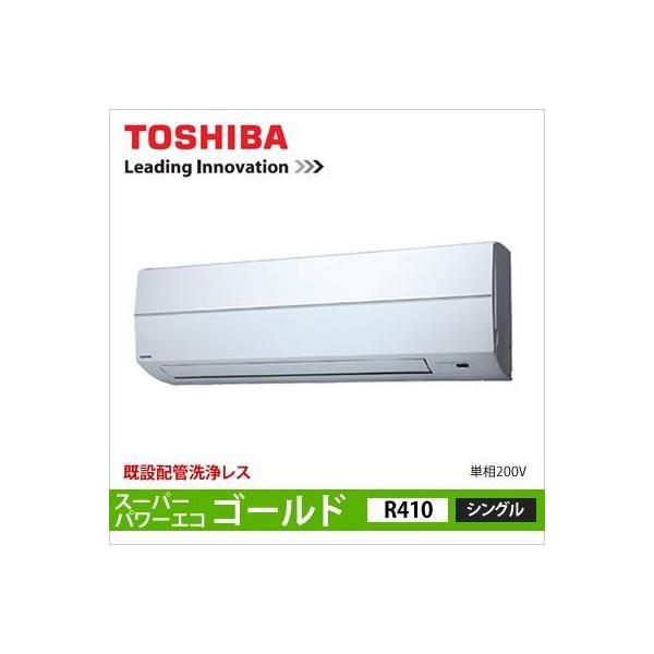 東芝 業務用エアコン/壁掛形/スーパーパワーエコゴールド/シングル 2.5馬力相当/単相200V/ワイヤードリモコン 省エネneo/型番:AKSA06366JM