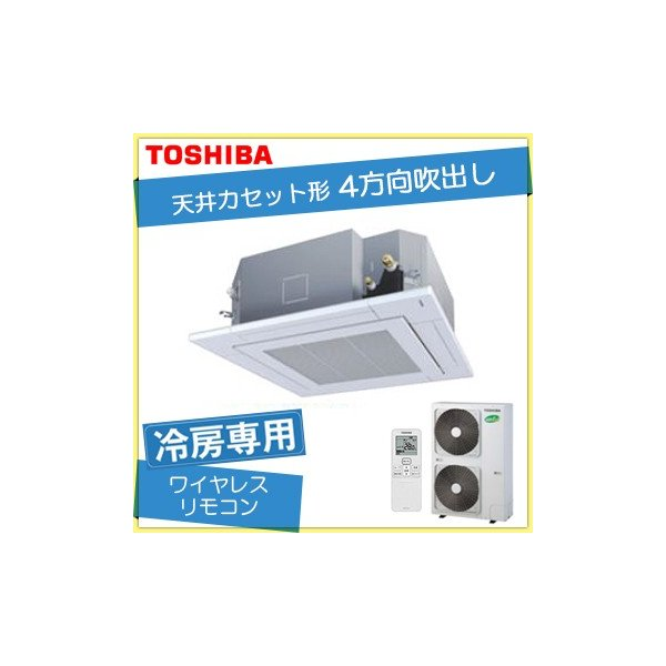 東芝 業務用エアコン/天井カセット形 4方向/【冷房専用】/シングル 5馬力相当/三相200V/ワイヤレスリモコン /型番:AURA14075X4
