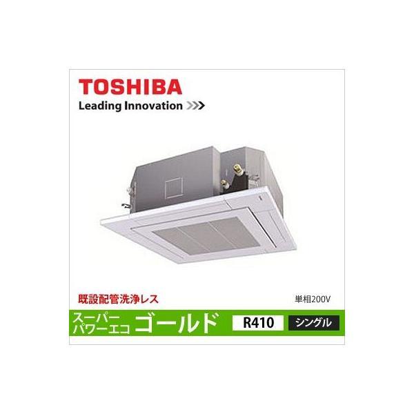東芝 業務用エアコン/天井カセット形 4方向/スーパーパワーエコゴールド/シングル 3馬力相当/単相200V/ワイヤレスリモコン /型番:AUSA08076JX