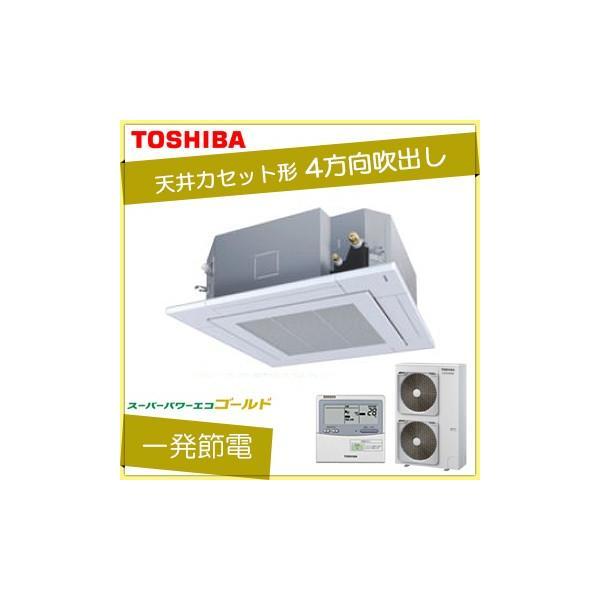 東芝 業務用エアコン/天井カセット形 4方向/スーパーパワーエコゴールド/シングル 6馬力相当/三相200V/ワイヤードリモコン 一発節電/型番:AUSA16076A