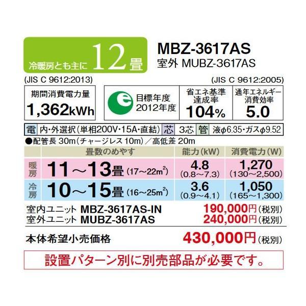 【法人配送限定】 三菱電機 ハウジングエアコン /おもに12畳用 フリービルトイン形 /型番:MBZ-3617AS