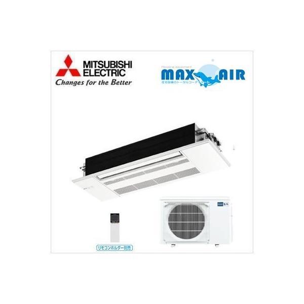 【法人配送限定】 三菱電機 ハウジングエアコン/天井カセット1方向/おもに12畳用 MLZ-RX3617AS/RXシリーズ