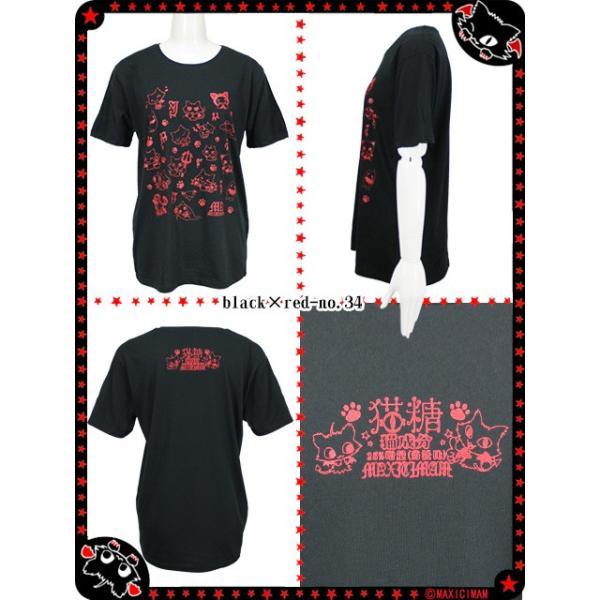 スマイルジュピリンTシャツ 9W2004R【S/M/L】【マキシマム/パンク/ネコミミ】|maxicimam|02