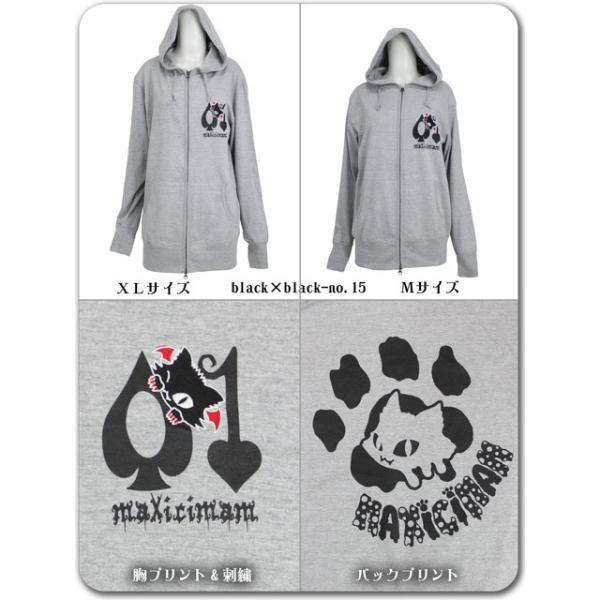 9W2010 カプカプジュピリン ジップアップパーカー スムース【【M/XL】マキシマム/パンク/猫/大きめ】|maxicimam|05