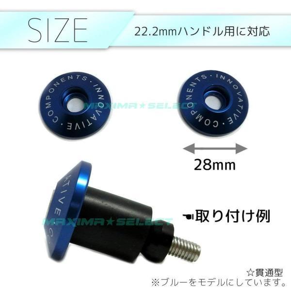 バイク バーエンド キャップ グリップエンド CNC加工 アルミ 汎用 22.2mm 7/8インチ 2ヶ1セット ホンダ カワサキ スズキ ヤマハ|maximaselect|09