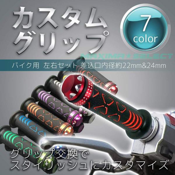 バイク ハンドル グリップ アルミ スポーツ バーエンド 22.2mm 7/8インチ 汎用 2ヶ1セット|maximaselect