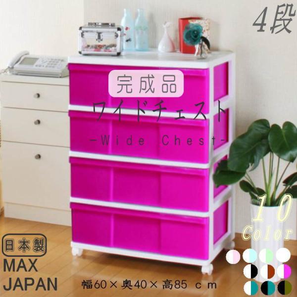 完成品 収納ケース 衣装ケース 引き出し ワイド チェスト プラスチック 4段 幅60cm おしゃれ ホワイト/ピンク キャスター付き 日本製 maxjapan-store