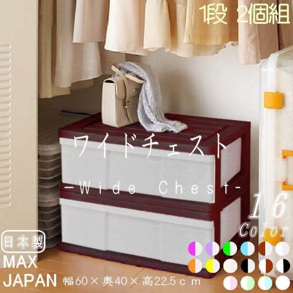 収納ケース 引き出し ワイド カラフルチェスト プラスチック 完成品 1段 2個組 幅60cm おしゃれ ブラウン 日本製|maxjapan-store