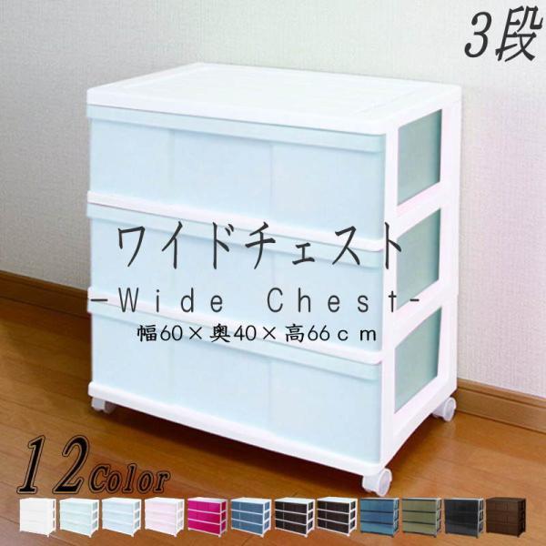収納ケース 衣装ケース 引き出し ワイド チェスト プラスチック 3段 幅60cm おしゃれ ホワイト/アイスブルー キャスター付き 日本製