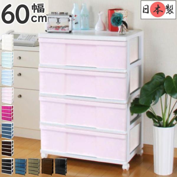 収納ケース 衣装ケース 引き出し ワイド チェスト プラスチック 4段 幅60cm おしゃれ ホワイト/チェリーピンク キャスター付き 日本製|maxjapan-store