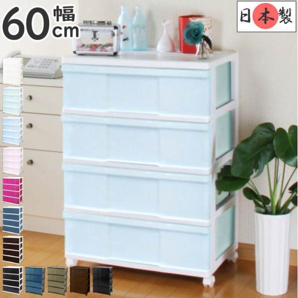 収納ケース 衣装ケース 引き出し ワイド チェスト プラスチック 4段 幅60cm おしゃれ ホワイト/アイスブルー キャスター付き 日本製|maxjapan-store