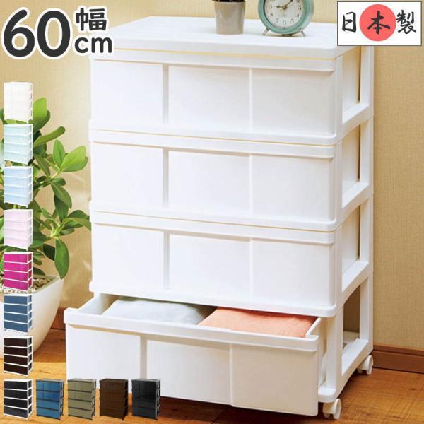 収納ケース 引き出し プラスチック ワイド チェスト 4段 幅60cm おしゃれ マシュマロホワイト キャスター付き 日本製|maxjapan-store