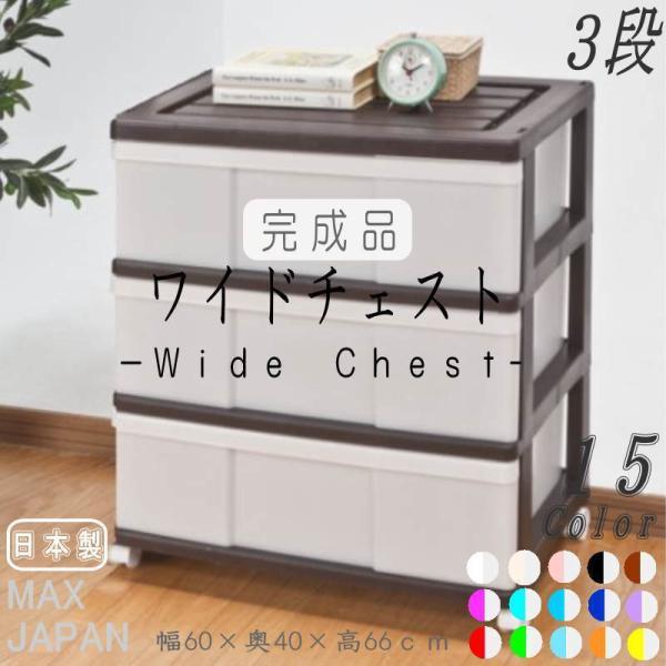 【完成品】 収納ボックス 衣装ケース 収納ケース 引き出し ワイド チェスト プラスチック 3段 幅60cm おしゃれ ブラウン キャスター付き 日本製