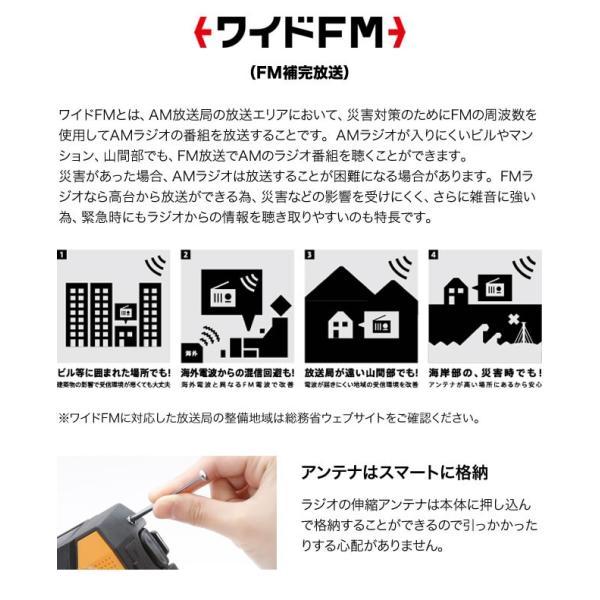 防災ラジオ スマホ充電可能 LEDライト付き 手回し充電ラジオ ソーラー充電 ワイドFM AMラジオ 防災多機能ラジオ 防水仕様 送料無料 代金引換不可|maxlex|04