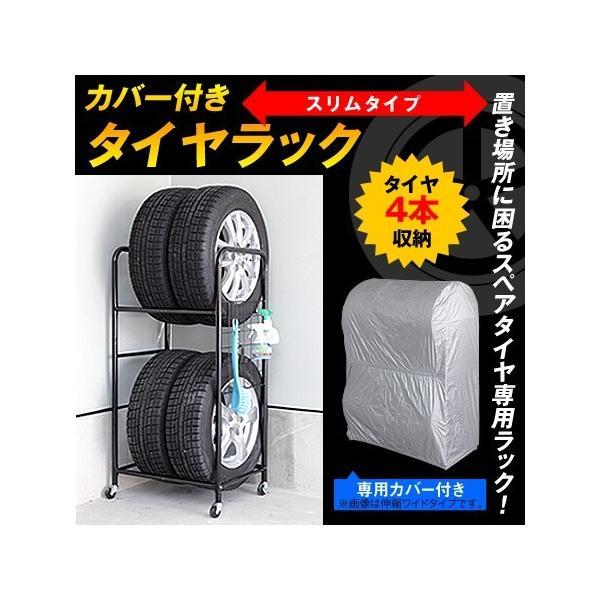 タイヤラック カバー付き 4本 キャスター付 タイヤスタンド スリムタイプ 代金引換不可