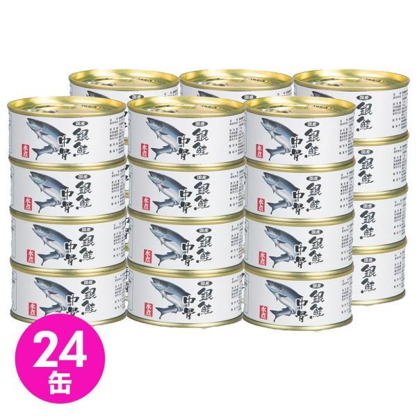 鮭缶 鮭 缶詰 国産 銀鮭 中骨 水煮缶詰 180g×24缶セット