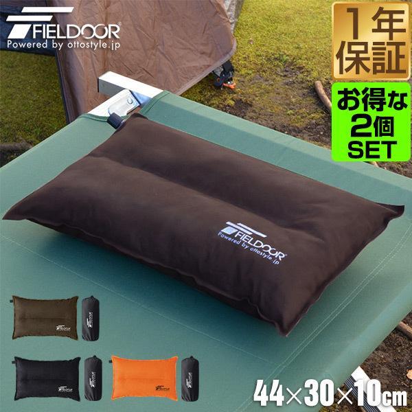 エアークッション 2個セット クッション エアー枕 エアーピロー エアピロー アウトドア キャンプ キャンプ用品 枕 車中泊 送料無料|maxshare